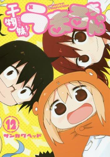 干物妹! うまるちゃん 12 (ヤングジャンプコミックス)
