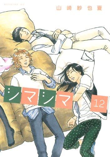 Shimashima: 12