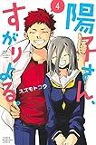 陽子さん、すがりよる。(4) (講談社コミックス)