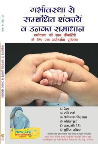Garbavastha se Sambandhit Shankayan va Unka Samadhan (Pregnancy Related...): Garbhavastha ki Aam Bimariyon ke Liae Ek Margdarshak Pustika 2015