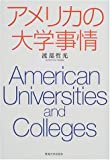アメリカの大学事情