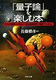 「量子論」を楽しむ本 ミクロの世界から宇宙まで最先端物理学が図解でわかる! (PHP文庫)