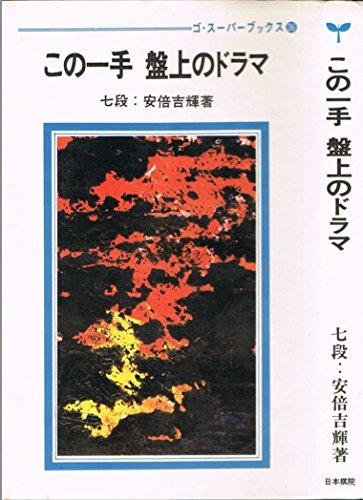 この一手 盤上のドラマ (ゴ・スーパーブックス(36))