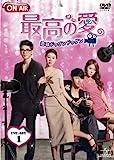 [DVD]最高の愛〜恋はドゥグンドゥグン〜 DVD-SET1