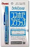 ぺんてる アンキスナップ スクラップ用マーカー スカイブルー【2本】SMS1-S