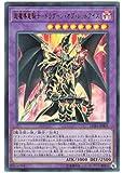 遊戯王 日本語版 LGB1-JP001 超魔導竜騎士-ドラグーン・オブ・レッドアイズ (ウルトラレア)