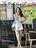 ミセスのスタイルブック 2016年 盛夏号 [雑誌]