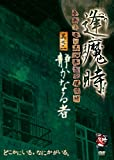 Original Video - Ogamadoki - Sugata Naki Mono Ga Sono Sonzai Wo Arawasu Toki - Sono Ni Shizukanaru Mono [Japan DVD] MAGT-2