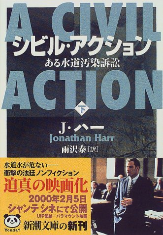 A Civil Action [In Japanese Language]