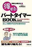 税理士が教える得するパートタイマーBOOK—収入と税金・社会保険の基礎知識