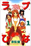 Love Hina Vol. 1 (Rabu Hina) (in Japanese)