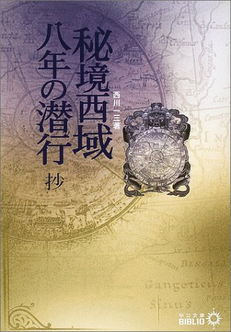 秘境西域八年の潜行 抄 (中公文庫BIBLIO)