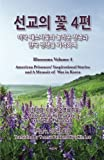 img - for Blossoms From Prison Ministry: Volume Four (Volume 4) (Korean Edition) book / textbook / text book