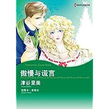 傲慢与谎言 (Harlequin comics) (Chinese Edition)