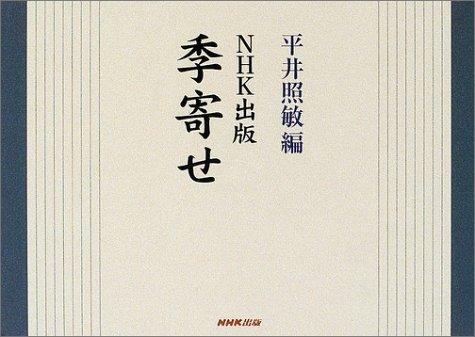 NHK publication Kiyose (2001) ISBN: 4140161051 [Japanese Import]