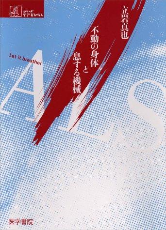 ALS 不動の身体と息する機械