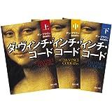 ダ・ヴィンチ・コード 上・中・下巻 3冊セット