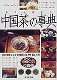 香りを楽しむ中国茶の事典
