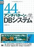 44のアンチパターンに学ぶDBシステム (DB Magazine SELECTION)