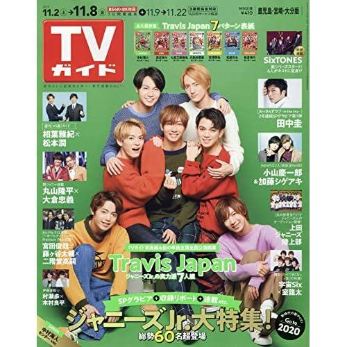 週刊TVガイド 2019年 11/8号 追加画像