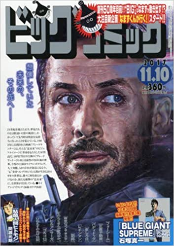 ビッグコミック 2017年11月10日号 [Big Comic 2017-11-10]