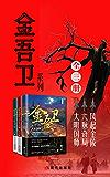 金吾卫系列(全三册)