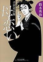 手習重兵衛 母恋い (中公文庫)