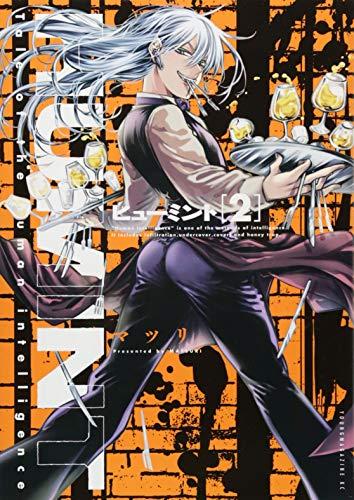 HUMINT(2) (ヤンマガKCスペシャル)