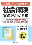 イラスト解説 社会保険実務がわかる本〈2007年~2008年版〉