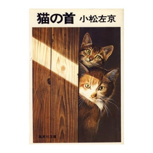猫の首 (集英社文庫 32-F)