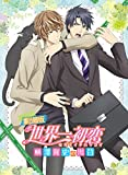 Animation - Sekai-Ichi Hatsukoi Yokozawa Takafumi No Baai (Movie) (DVD+CD) [Japan LTD DVD] KABA-10262