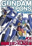ガンダムウェポンズ 機動戦士ガンダムAGE編 (ホビージャパンMOOK 439)