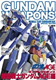 Gundam Weapons - Mobile Suit Gundam AGE Special Edition (Hobby Japan Mook 439)