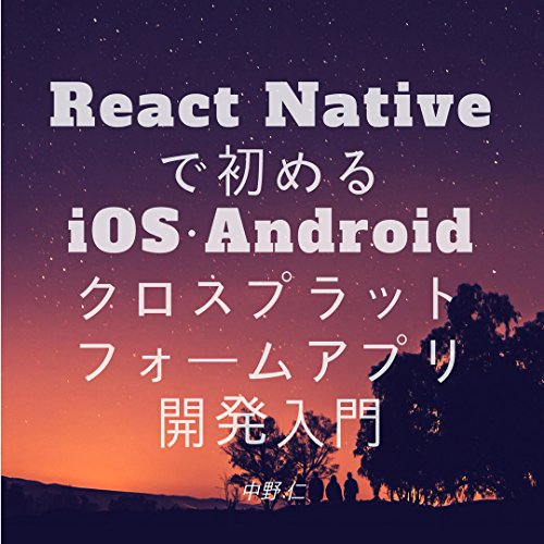 React Nativeで初めるiOS・Androidクロスプラットフォームアプリ開発入門 - その1