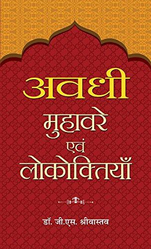 Awadhi Muhavare Evam Lokoktiyan (hindi)