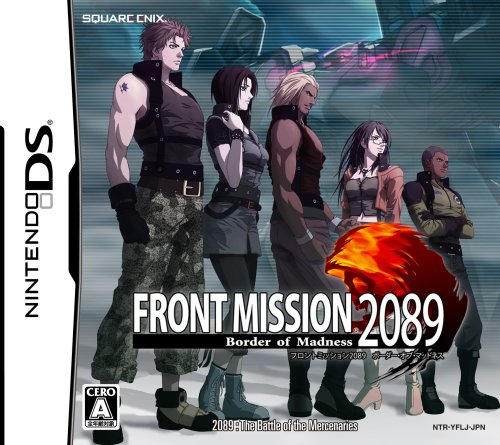 Front Mission 2089: Border of Madness [Japan Import]