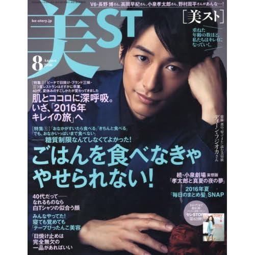 美ST 2016年8月号 表紙画像