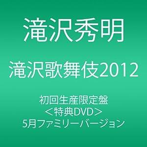 『滝沢歌舞伎2012』