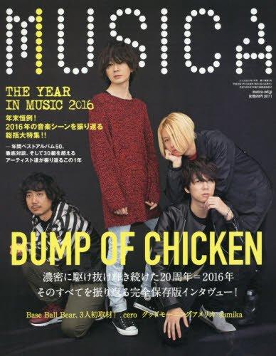 MUSICA(ムジカ) 2017年 01 月号 [雑誌]