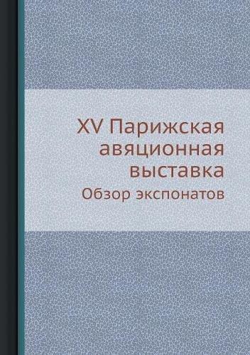 XV Parizhskaya avyatsionnaya vystavka Obzor eksponatov (Russian Edition) pdf epub