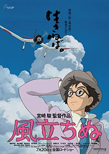 The Wind Rises 2016 Vintage Movie Poster Japan Anime 24x36inch Hayao Miyazaki 01