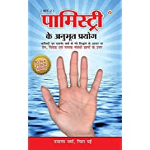 Pamistry Ke Anubhut Prayog - II  (Hindi)