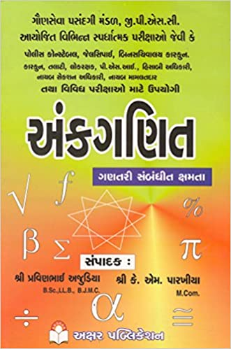 Ankganit Book In Gujarati