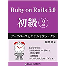 Ruby on Rails 5 Primer Volume 2: Database and model objects (OIAX BOOKS) (Japanese Edition)