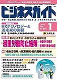 ビジネスガイド 2019年 01 月号 [雑誌]