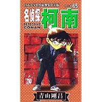 名侦探柯南65:青山剛昌(中文版)