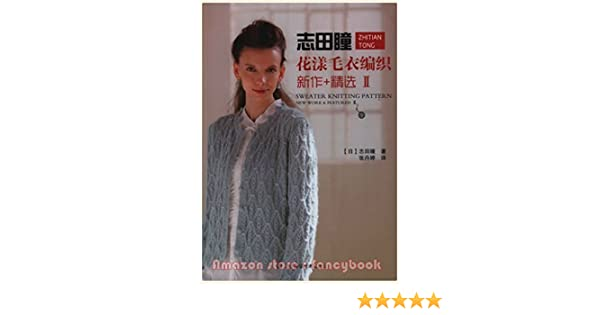 91d77e1596e516 Haute Couture Knitting Ladies Sweater Knit Patterns SP Feature 2 - Out Of Print  Japanese Knitting Pattern Book (Simplified Chinese Edition)  Hitomi Shida   ...