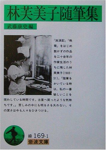 Hayashi Fumiko collected essays (Iwanami Bunko) (2003) ISBN: 4003116917 [Japanese Import] pdf epub