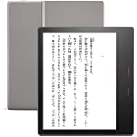 Kindle Oasis (Newモデル) 色調調節ライト搭載 Wi-Fi 8GB 広告つき 電子書籍リーダー