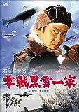 Japanese Movie - Zerosen Kurokumo Ikka [Japan DVD] BBBN-4114